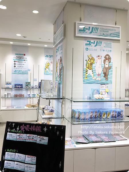 「ユーリ!!! on ICE」アイスキャッスルはせつ出張所 in 新宿マルイアネックス 店内の様子