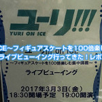 「ユーリ!!! on ICE~フィギュアスケートを100倍楽しむ集中講義~」ライブビューイング行ってきた!レポ
