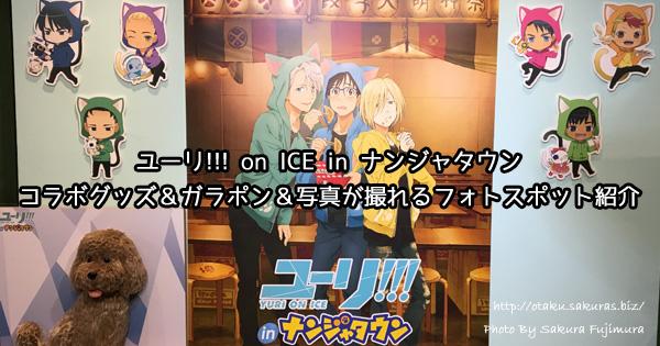 ユーリ!!! on ICE in ナンジャタウンコラボグッズ&ガラポン&写真が撮れるフォトスポット紹介