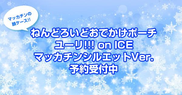 ねんどろいどおでかけポーチ ユーリ!!! on ICE マッカチンシルエットVer.予約受付中