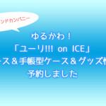ゆるかわ!「ユーリ!!! on ICE」スマホケース&手帳型ケース&グッズ情報まとめ、予約しました