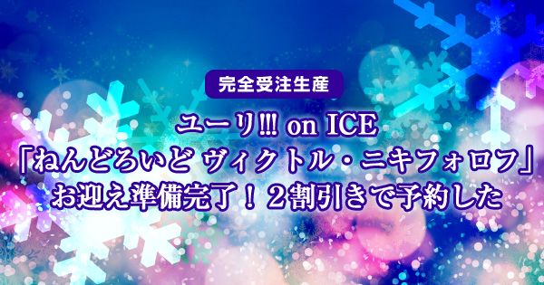 ユーリ!!! on ICE「ねんどろいど ヴィクトル・ニキフォロフ」お迎え準備完了!2割引きで予約した