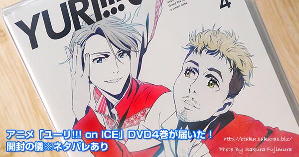 アニメ「ユーリ!!! on ICE」DVD4巻が届いた!開封の儀※ネタバレあり