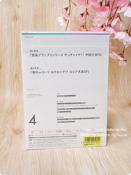 アニメ「ユーリ!!! on ICE」Blu-ray&DVD第4巻 パッケージ裏
