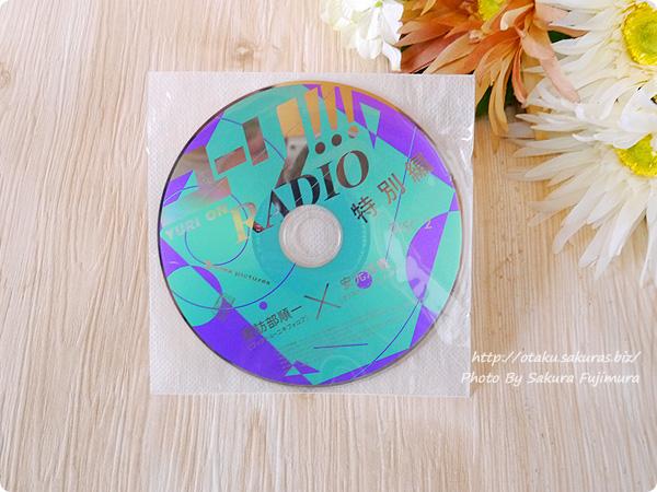 アニメ「ユーリ!!! on ICE」Blu-ray&DVD第4巻特典 スペシャルCD 『ユーリ!!! on RADIO』特別編(パーソナリティ:諏訪部順一×安元洋貴)