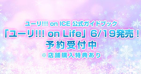 ユーリ!!! on ICE公式ガイドブック「ユーリ!!! on Life」6/19発売!予約受付中※店舗購入特典あり