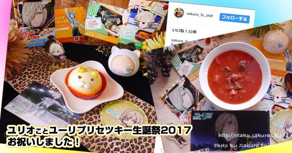 ユリオことユーリプリセツキー生誕祭2017お祝いしました!