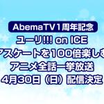 AbemaTV1周年記念『ユーリ!!! on ICE~フィギュアスケートを100倍楽しむ集中講義~』&全話一挙放送配信決定<4月30日>