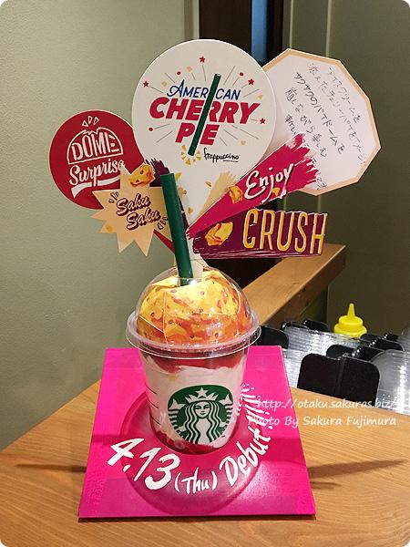 スターバックスコーヒー新作ドリンクの『アメリカン チェリー パイ フラペチーノ』 イメージ模型