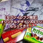 【セブンイレブン限定】進撃の巨人オリジナルデザインA4クリアファイルもらってきた!