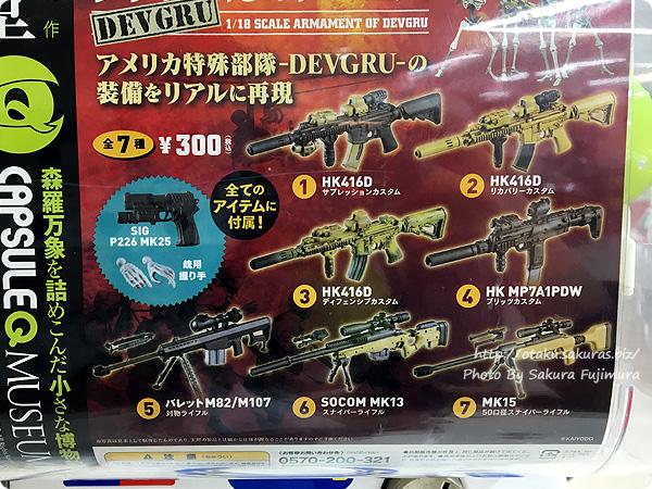 海洋堂ガチャ「戦え!ドクロマン タクティカルアームズ-DEVGRU-」全7種類