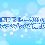 PASH!編集部「ユーリ!!! on ICE」公式ファンブック発売決定!