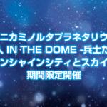 コニカミノルタプラネタリウム「進撃の巨人 IN THE DOME -兵士たちの星空-」池袋とスカイツリーで期間限定開催
