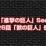 アニメ「進撃の巨人」Season 2 第26話「獣の巨人」感想