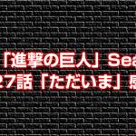 アニメ「進撃の巨人」Season 2 第27話「ただいま」感想