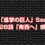 アニメ「進撃の巨人」Season 2 第28話「南西へ」感想