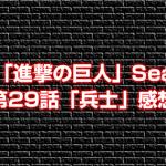 アニメ「進撃の巨人」Season 2 第29話「兵士」感想