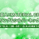 【進撃の巨人×MATERIAL CROWN】シルバーリング&シルバーネックレス登場<4/27 13時から期間限定>