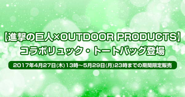 【進撃の巨人×OUTDOOR PRODUCTS】コラボリュック・トートバッグ登場<2017年4月27日予約開始>