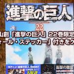 諫山創「進撃の巨人」22巻限定版「特製ウォール・ステッカー」付きをゲットした