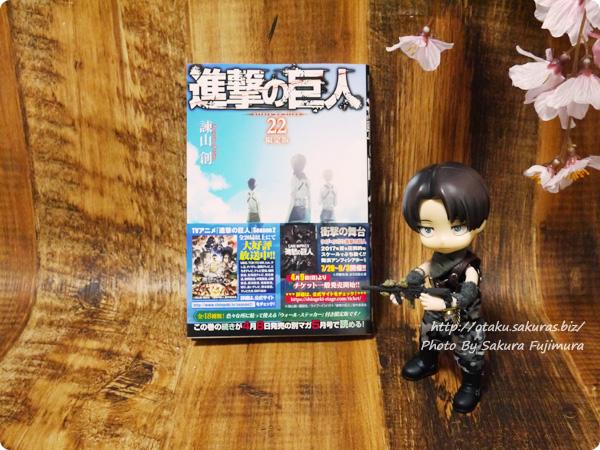 諫山創「進撃の巨人」22巻限定版「特製ウォール・ステッカー」付き 帯つき表紙