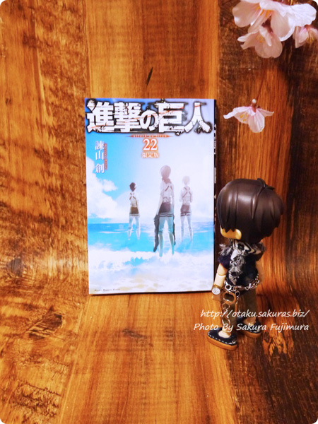 諫山創「進撃の巨人」22巻限定版「特製ウォール・ステッカー」付き 帯なし表紙