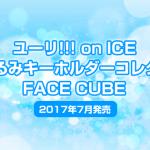 ユーリ!!! on ICE ぬいぐるみキーホルダーコレクション FACE CUBEが2017年7月発売