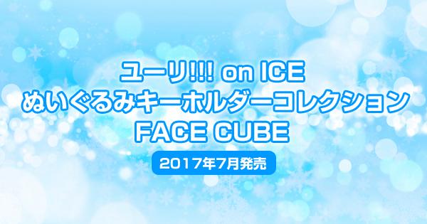 ユーリ!!! on ICE ぬいぐるみキーホルダーコレクション FACE CUBEグッズ登場<2017年7月発売>