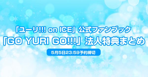 「ユーリ!!! on ICE」公式ファンブック「GO YURI GO!!!」法人特典まとめ<5/5予約締切>