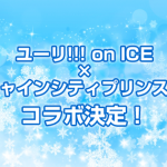 ユーリ!!! on ICE×サンシャインシティプリンスホテルコラボ決定!