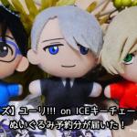 【セガプライズ】ユーリ!!! on ICEキーチェーンマスコットのぬいぐるみ予約分が届いた