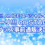 ユーリ!!! on ICEスペシャルイベント「ユーリ!!! on STAGE」グッズ事前通販決定