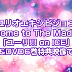 ユリオエキシビジョン「Welcome to The Madness」が「ユーリ!!! on ICE」Blu-ray&DVD6巻特典映像で収録決定