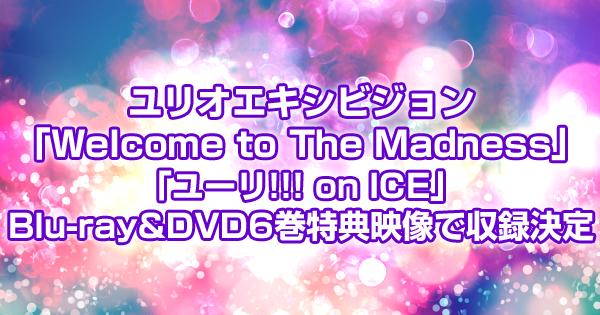 ユリオエキシビジョンが「ユーリ!!! on ICE」Blu-ray&DVD6巻特典映像で収録決定