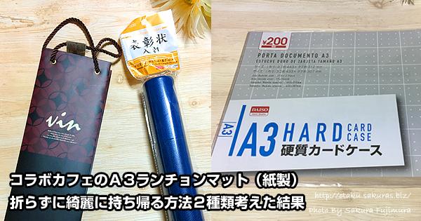 コラボカフェのA3ランチョンマット(紙)を折らずに綺麗に持ち帰る方法2種類考えた結果