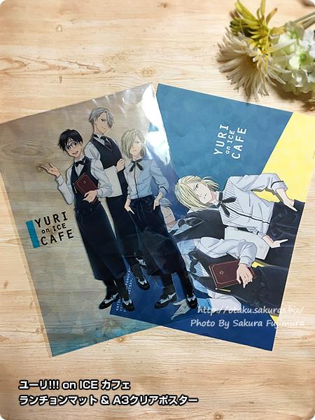 「ユーリ!!! on ICE カフェ」コラボカフェのランチョンマットとA3クリアポスター