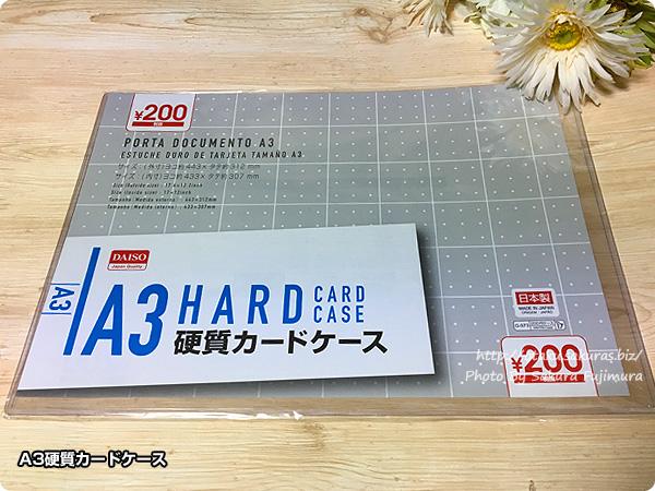 100円ショップダイソー A3硬質カードケース(200円商品) 全体