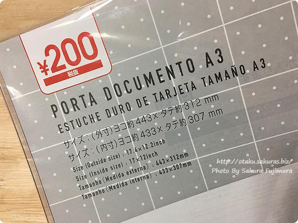 100円ショップダイソー A3硬質カードケース(200円商品) サイズ