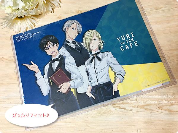 100円ショップダイソー A3硬質カードケース(200円商品) に「ユーリ!!! on ICEカフェ」ランチョンマット(紙製)サイズぴったり