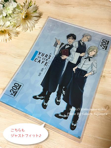 100円ショップダイソー A3硬質カードケース(200円商品) に「ユーリ!!! on ICEカフェ」A3クリアポスターぴったりサイズ