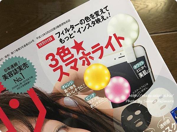 女性雑誌「美的(BITEKI)2017年7月号」特別付録『3色☆スマホライト』がついてくる