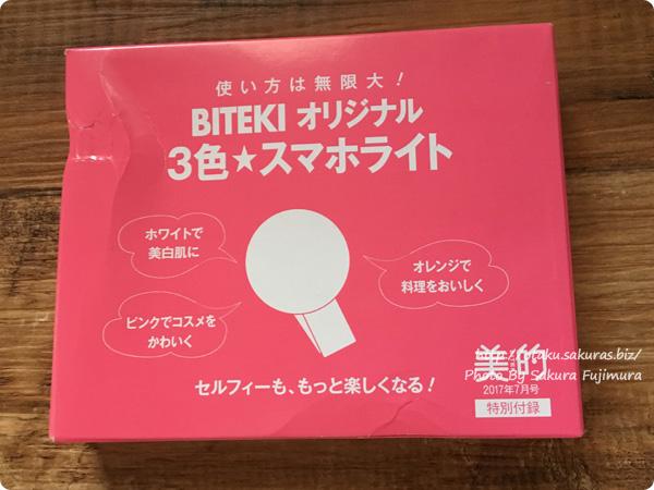 女性雑誌「美的(BITEKI)2017年7月号」特別付録『3色☆スマホライト』早速開封