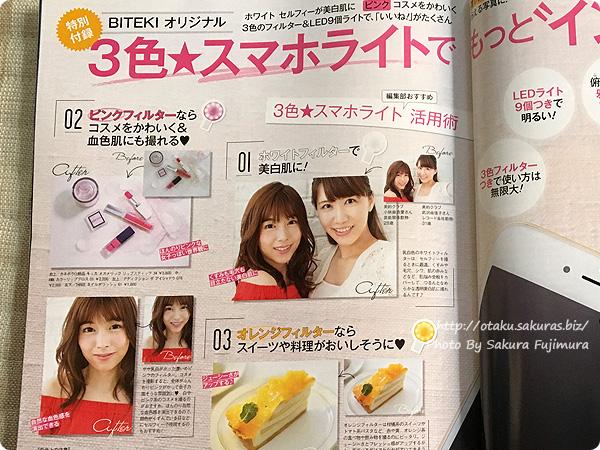 女性雑誌「美的(BITEKI)2017年7月号」特別付録『3色☆スマホライト』使い方用途