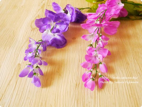 100円ショップ・ダイソーで買った藤の花の造花 2種類 お花アップ