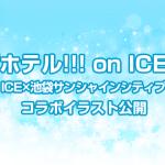「ホテル!!! on ICE」ユーリ!!! on ICE×池袋サンシャインシティプリンスホテルコラボイラスト公開