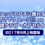 コップのフチに飾れる「PUTITTO ユーリ!!! on ICE」奇譚クラブ・カプセルトイ<2017年9月上旬発売>