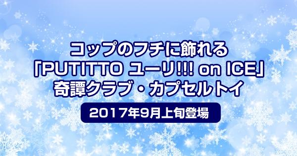 コップのフチに飾れる「PUTITTO ユーリ!!! on ICE」奇譚クラブカプセルトイ<2017年9月上旬登場>
