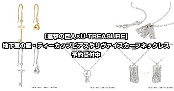 【進撃の巨人×U-TREASURE】地下室の鍵・ティーカップモチーフピアスやリヴァイスカーフネックレス予約受付中