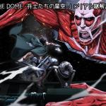 「進撃の巨人 IN THE DOME -兵士たちの星空-」×リアル謎解きゲーム「進撃の巨人×リアル謎解きゲーム~忘れられた観測所~」開催決定