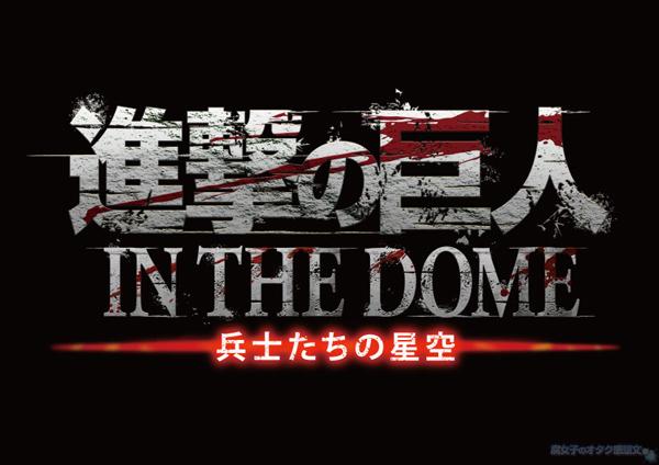 コニカミノルタプラネタリウム「進撃の巨人 IN THE DOME -兵士たちの星空-」